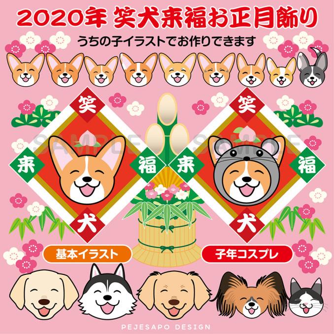 2020笑犬来福お正月飾り_d0102523_18372458.jpg