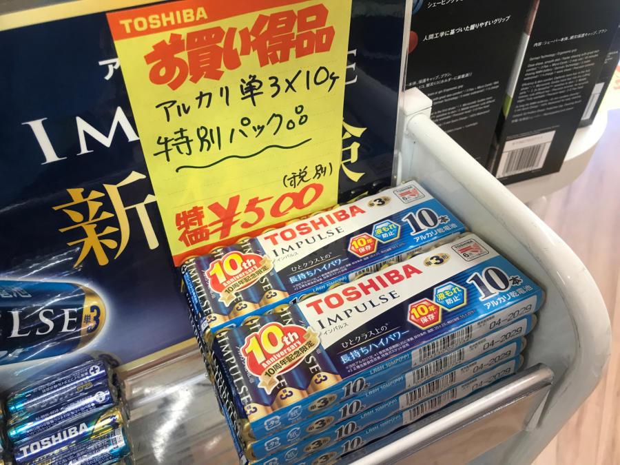東芝アルカリ乾電池インパルス、単三単四特別パッケージ!大特価販売中!_a0213625_11212455.jpg