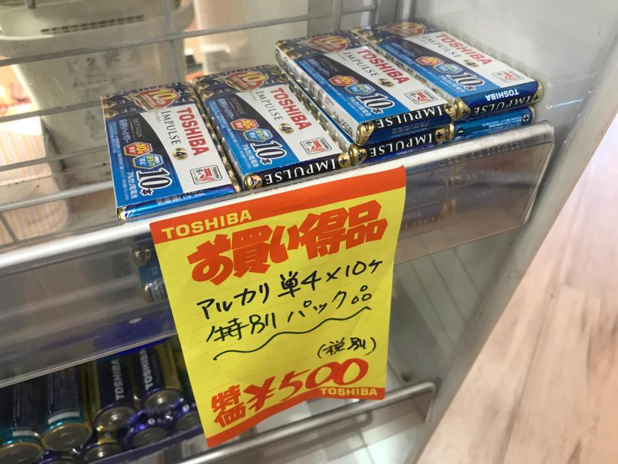 東芝アルカリ乾電池インパルス、単三単四特別パッケージ!大特価販売中!_a0213625_11212664.jpg