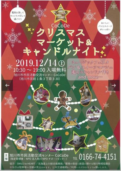 Christmas Market &candle night_b0132427_23024413.jpg