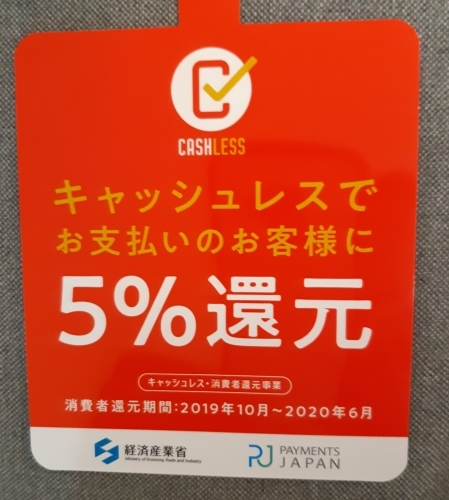5%還元!_f0304030_17241233.jpg