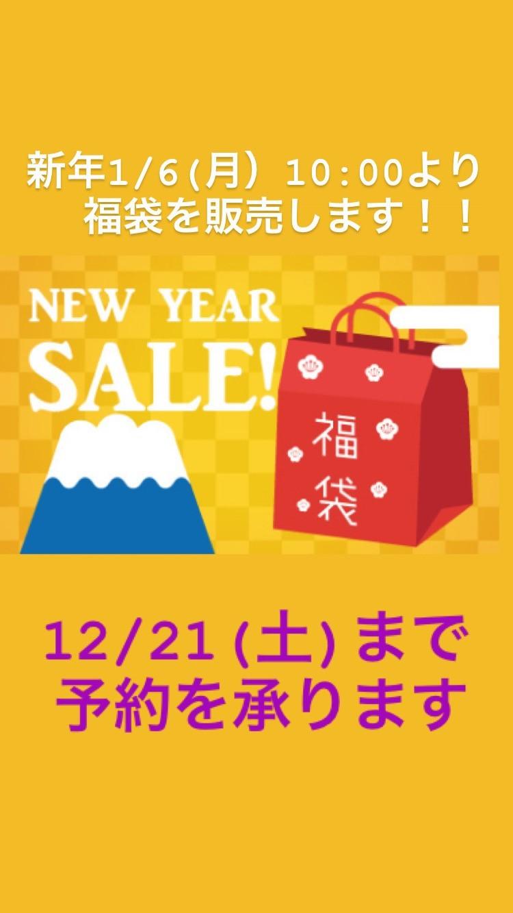 【クラフトショップより】福袋を販売します!_d0239135_15244946.jpg