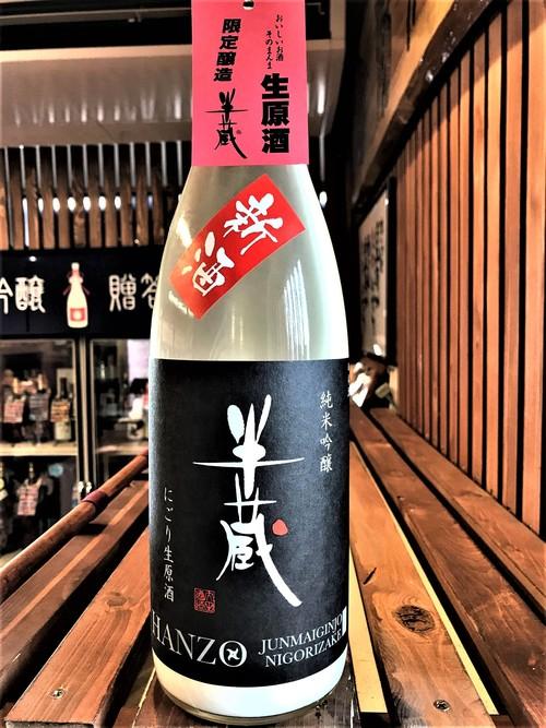 【日本酒】半蔵 新酒しぼりたて 純米吟醸⛄にごり生原酒 Black Label 限定 新酒令和1BY🆕_e0173738_14511243.jpg