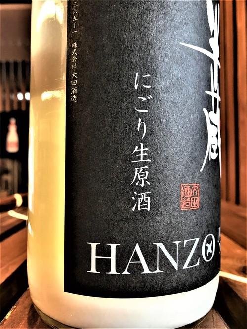 【日本酒】半蔵 新酒しぼりたて 純米吟醸⛄にごり生原酒 Black Label 限定 新酒令和1BY🆕_e0173738_1503680.jpg
