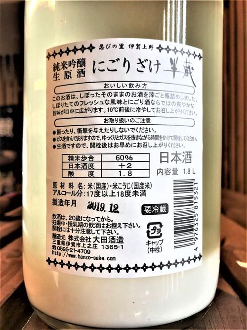 【日本酒】半蔵 新酒しぼりたて 純米吟醸⛄にごり生原酒 Black Label 限定 新酒令和1BY🆕_e0173738_1505123.jpg