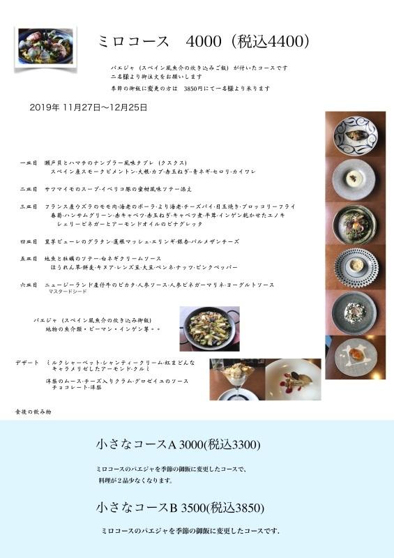 2019年12月の料理です_e0385840_23143334.jpg