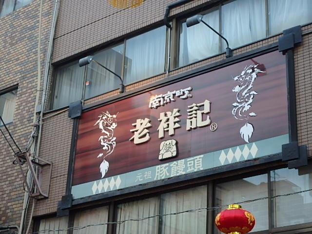 元町 南京町_f0334143_21133397.jpg