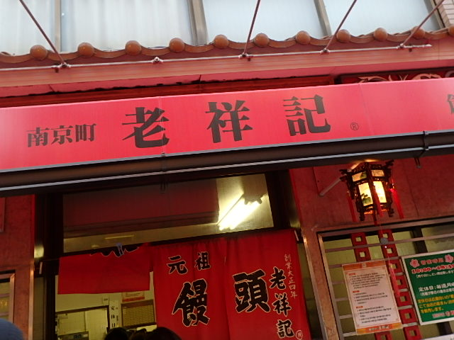 元町 南京町_f0334143_21134755.jpg