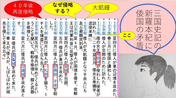 魏志「倭人伝」の女王国は九州にあったのではないか_a0237545_14465386.png