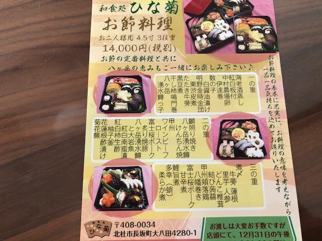 ひな菊のお節♪_f0019247_17354184.jpg