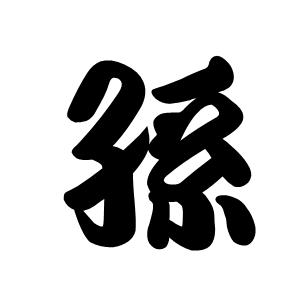 2019年今年の漢字は?_b0151748_16143354.png