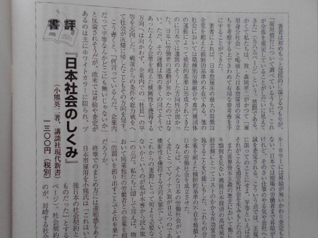 小熊英二『日本社会のしくみ』伝送便に載せた書評_b0050651_08521437.jpg