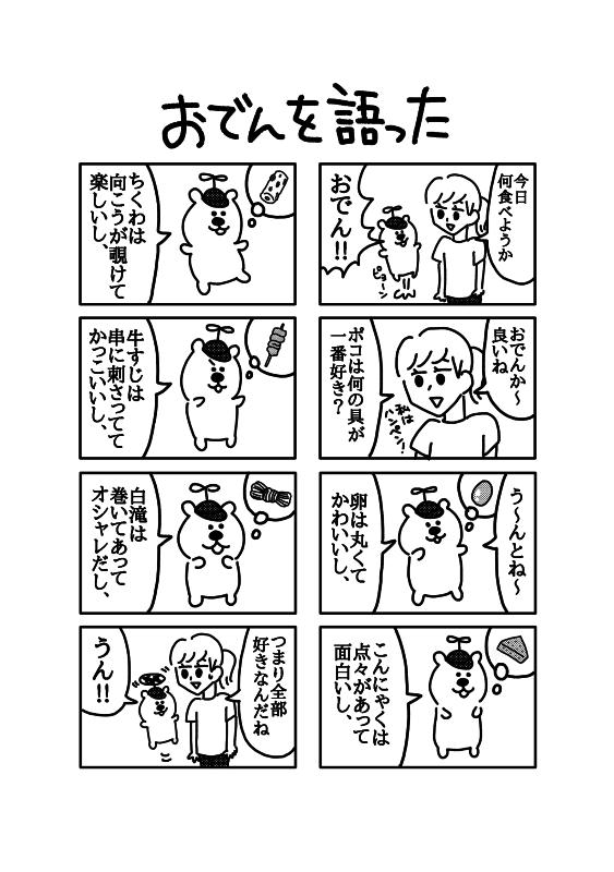 【ポコの漫画】おでんを語った_f0346353_10483727.png