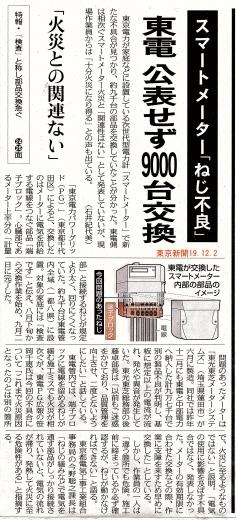 スマートメーター「ねじ不良」東電公表せず9000台交換 /  東京新聞 _b0242956_20302157.jpg