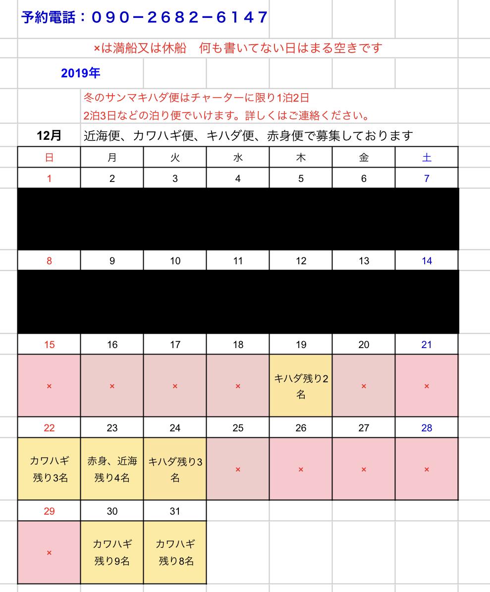 12月13日 キハダ便 - 志摩沖 ほっぺ毛丸