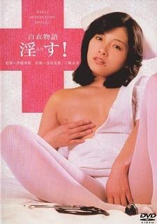 『白衣物語 淫す!』(1984)_e0033570_19082112.jpg