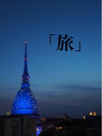 「旅」_e0078071_15102195.jpg