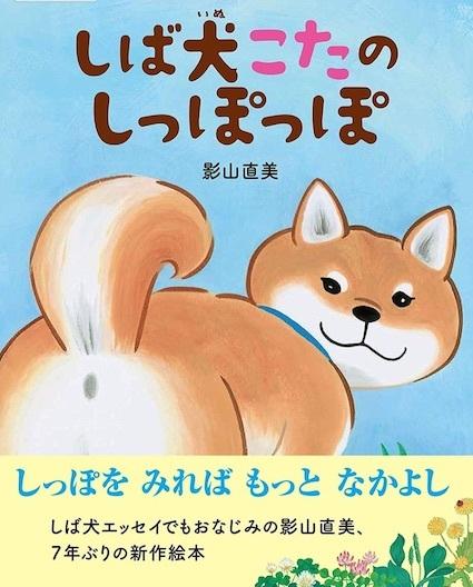 絵本「しば犬こたのしっぽっぽ」(神宮館)_b0011075_15132586.jpg