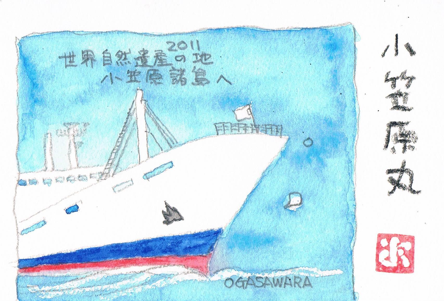 小笠原丸_e0232277_15504866.jpg