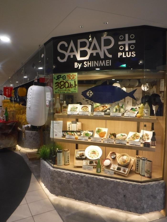 ◆SABAR・なんばシティ店 ~トロ鯖料理専門店~_f0238779_20335473.jpg