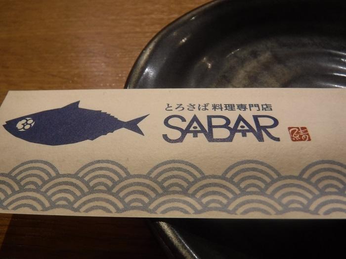 ◆SABAR・なんばシティ店 ~トロ鯖料理専門店~_f0238779_20340680.jpg