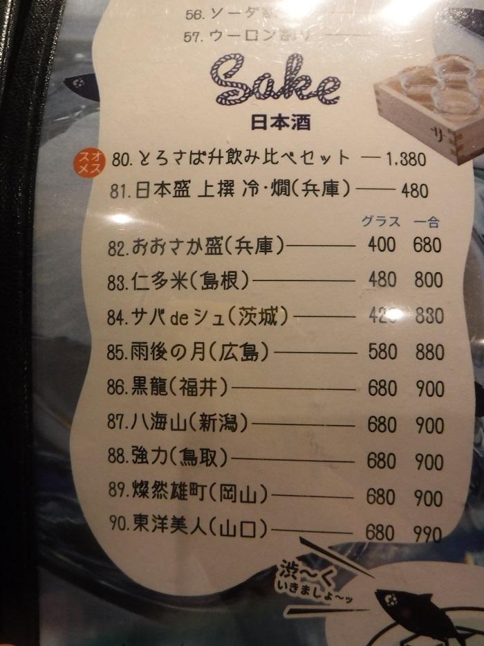 ◆SABAR・なんばシティ店 ~トロ鯖料理専門店~_f0238779_20341669.jpg