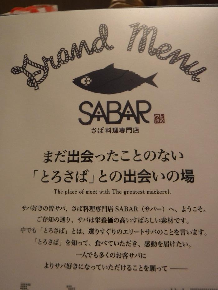 ◆SABAR・なんばシティ店 ~トロ鯖料理専門店~_f0238779_20354977.jpg