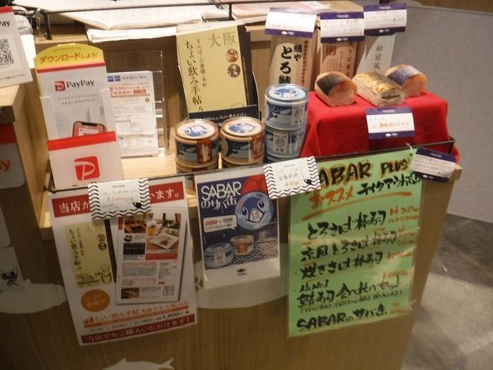 ◆SABAR・なんばシティ店 ~トロ鯖料理専門店~_f0238779_20375010.jpg