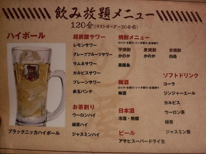 ◆SABAR・なんばシティ店 ~トロ鯖料理専門店~_f0238779_20384912.jpg