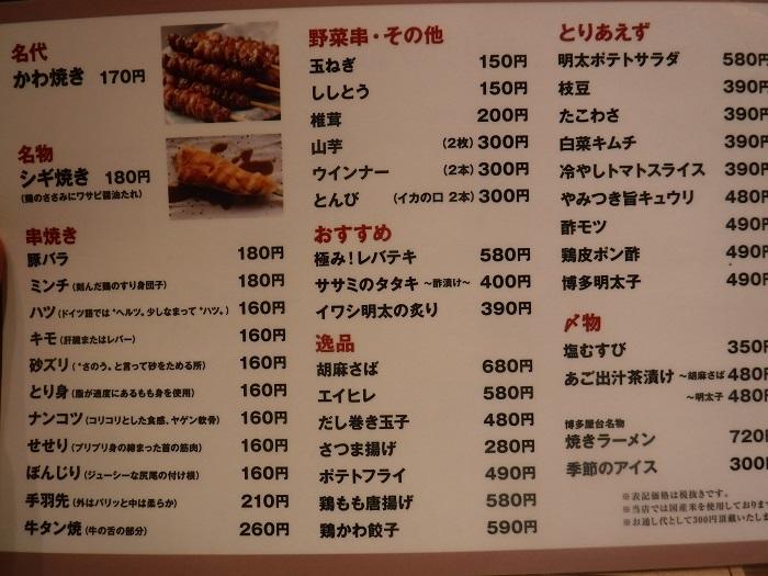 ◆SABAR・なんばシティ店 ~トロ鯖料理専門店~_f0238779_20391325.jpg