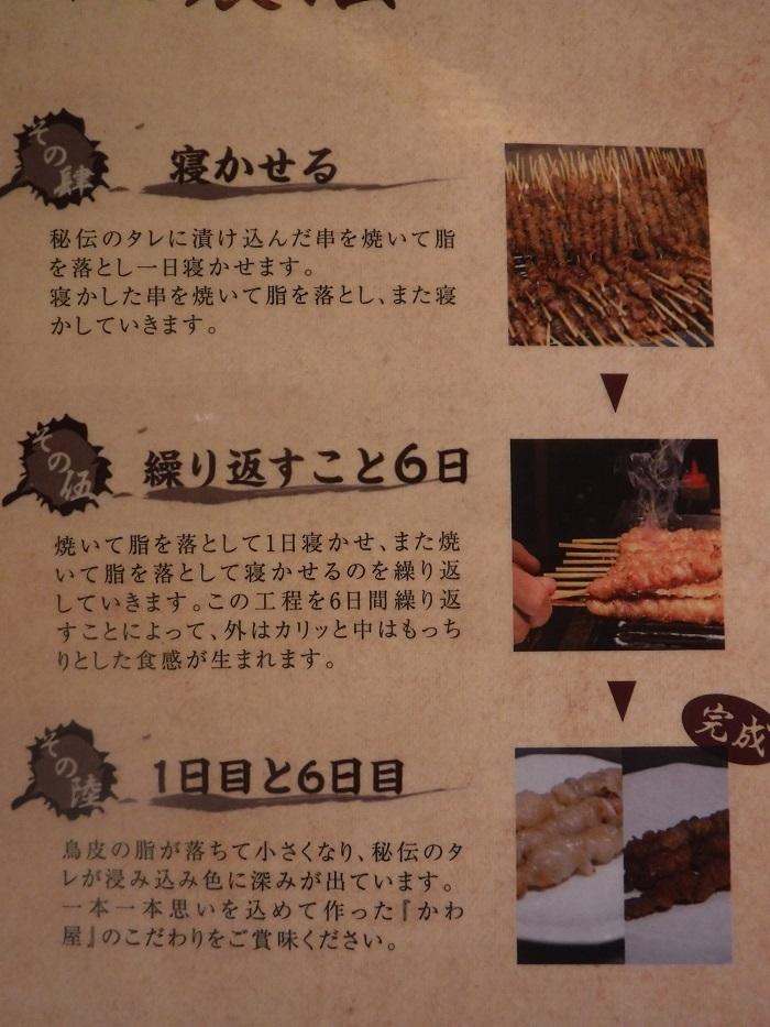 ◆SABAR・なんばシティ店 ~トロ鯖料理専門店~_f0238779_20403916.jpg