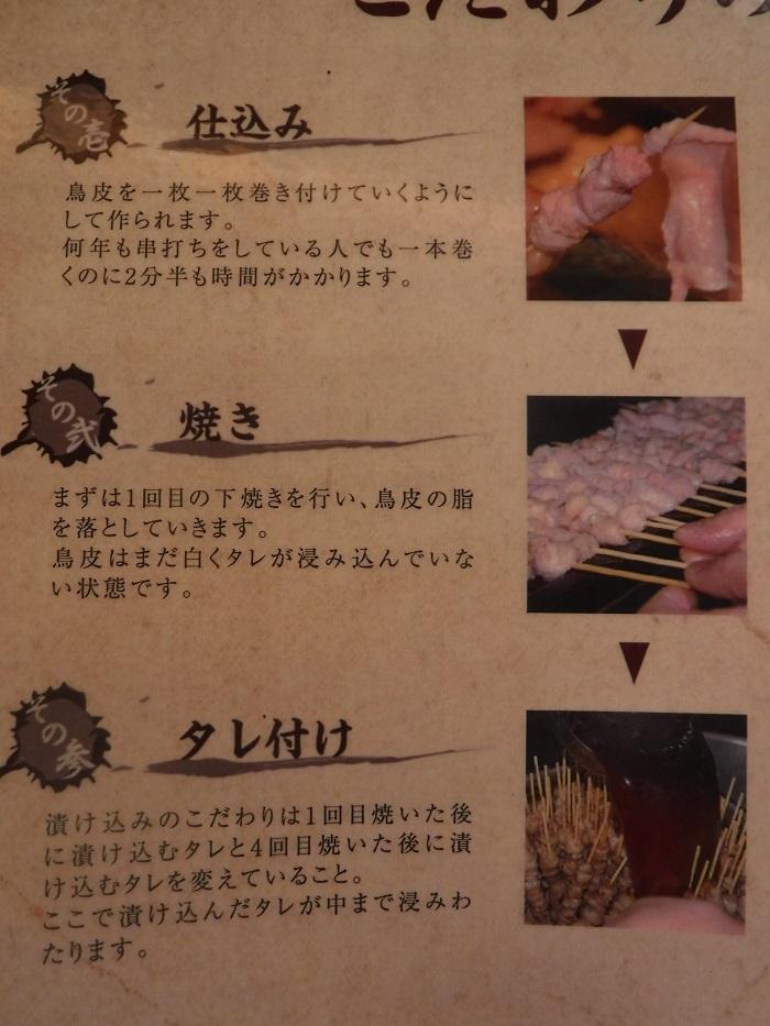 ◆SABAR・なんばシティ店 ~トロ鯖料理専門店~_f0238779_20405031.jpg