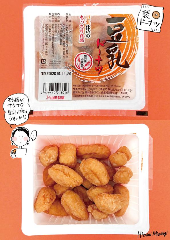 【袋ドーナツ】山田製菓「豆乳ドーナツ」【小さすぎるかもね…】_d0272182_19042058.jpg
