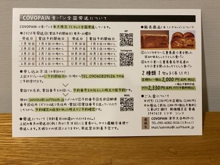 2020年食パン全国発送詳細_c0083484_00072631.jpeg