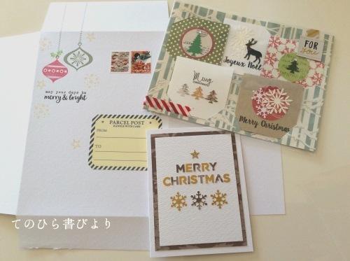 続・クリスマス便り2019#2=小型印「切手の博物館のクリスマスA」×封書(ミニカードセットなど)_d0285885_22041966.jpeg