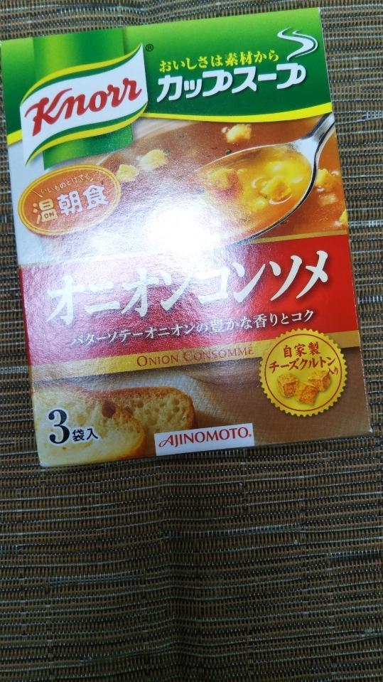 クノール カップスープ オニオンコンソメ_f0076001_23551793.jpg