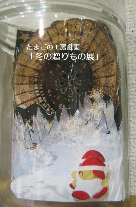 たまごの工房企画「冬の贈りもの展」 開催中 その4_e0134502_16480255.jpg