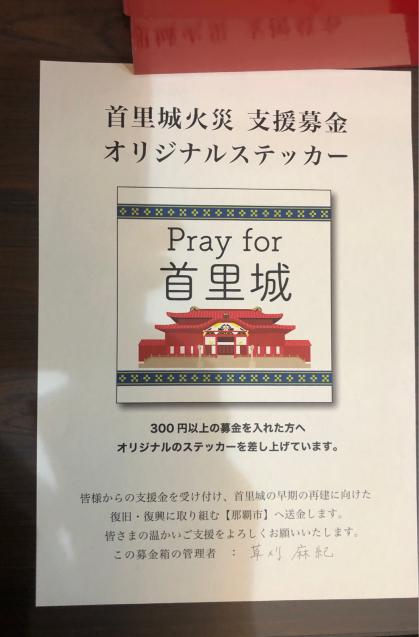 Pray for 首里城_f0144003_16234169.jpg