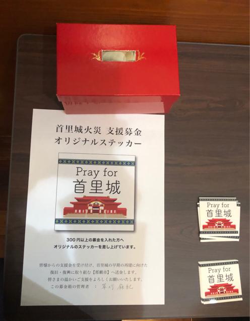Pray for 首里城_f0144003_16234358.jpg