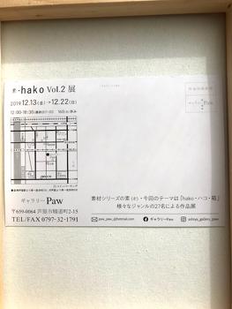 芦屋のギャラリーPawでのHako展が始まりました。_c0138704_21350718.jpg