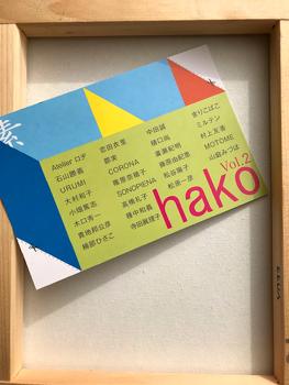 芦屋のギャラリーPawでのHako展が始まりました。_c0138704_21352527.jpg