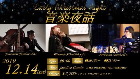 広島 Jazzlive Comin 本日12月14日土曜日の催し_b0115606_12005924.jpeg