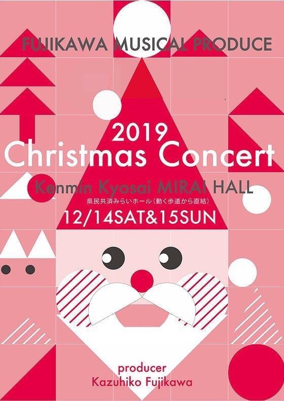 聖次朗くんがゲスト出演された藤川ミュージカルクリスマスコンサートに行ってきました_a0157409_23093142.jpeg