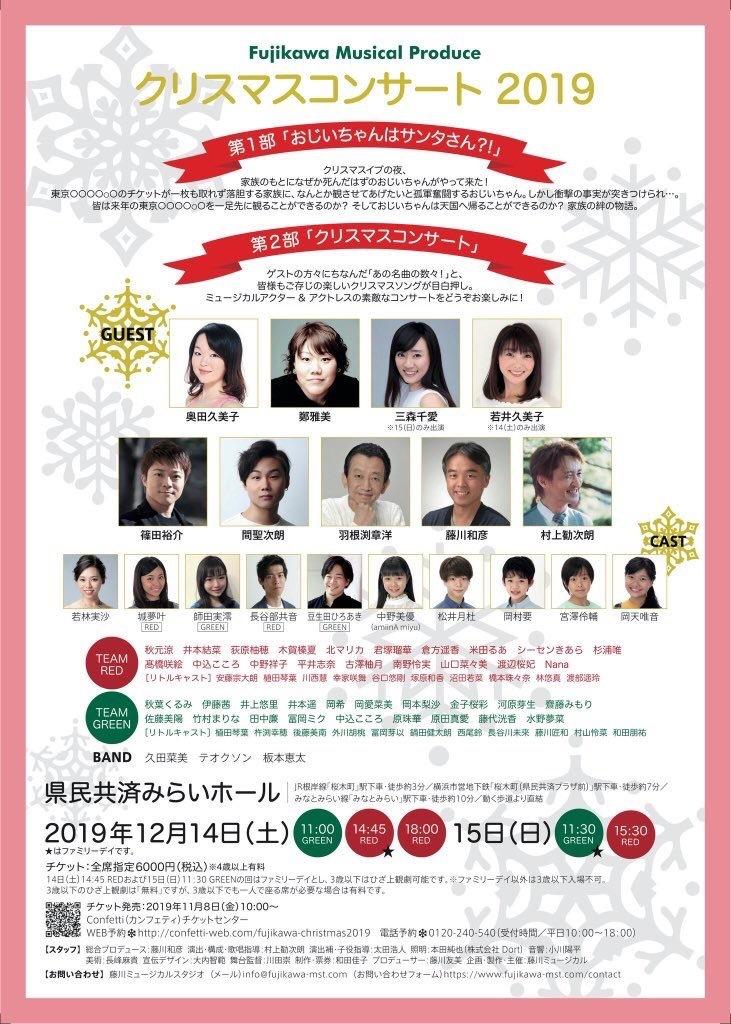 聖次朗くんがゲスト出演された藤川ミュージカルクリスマスコンサートに行ってきました_a0157409_23094357.jpeg