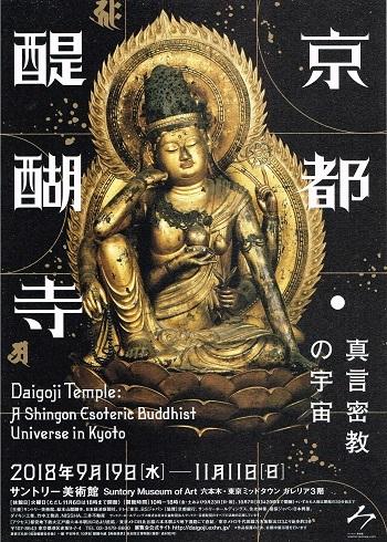 京都・醍醐寺_f0364509_12145916.jpg