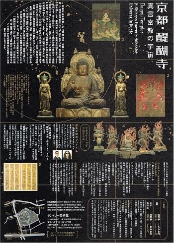 京都・醍醐寺_f0364509_12150864.jpg