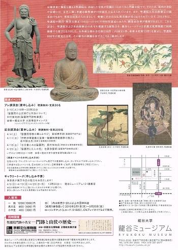 聖護院門跡の名宝_f0364509_13402715.jpg