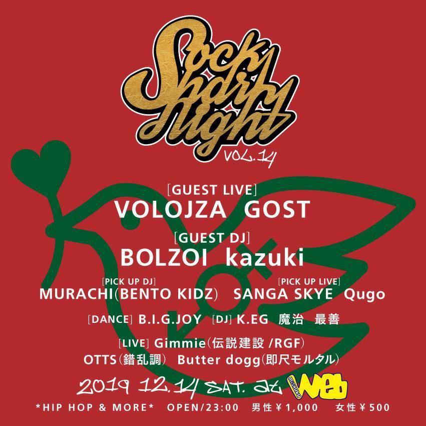 19/12/14(sat) SOCK-SHARK NIGHT VOL.14 @三宿Web_a0262614_20212911.jpeg