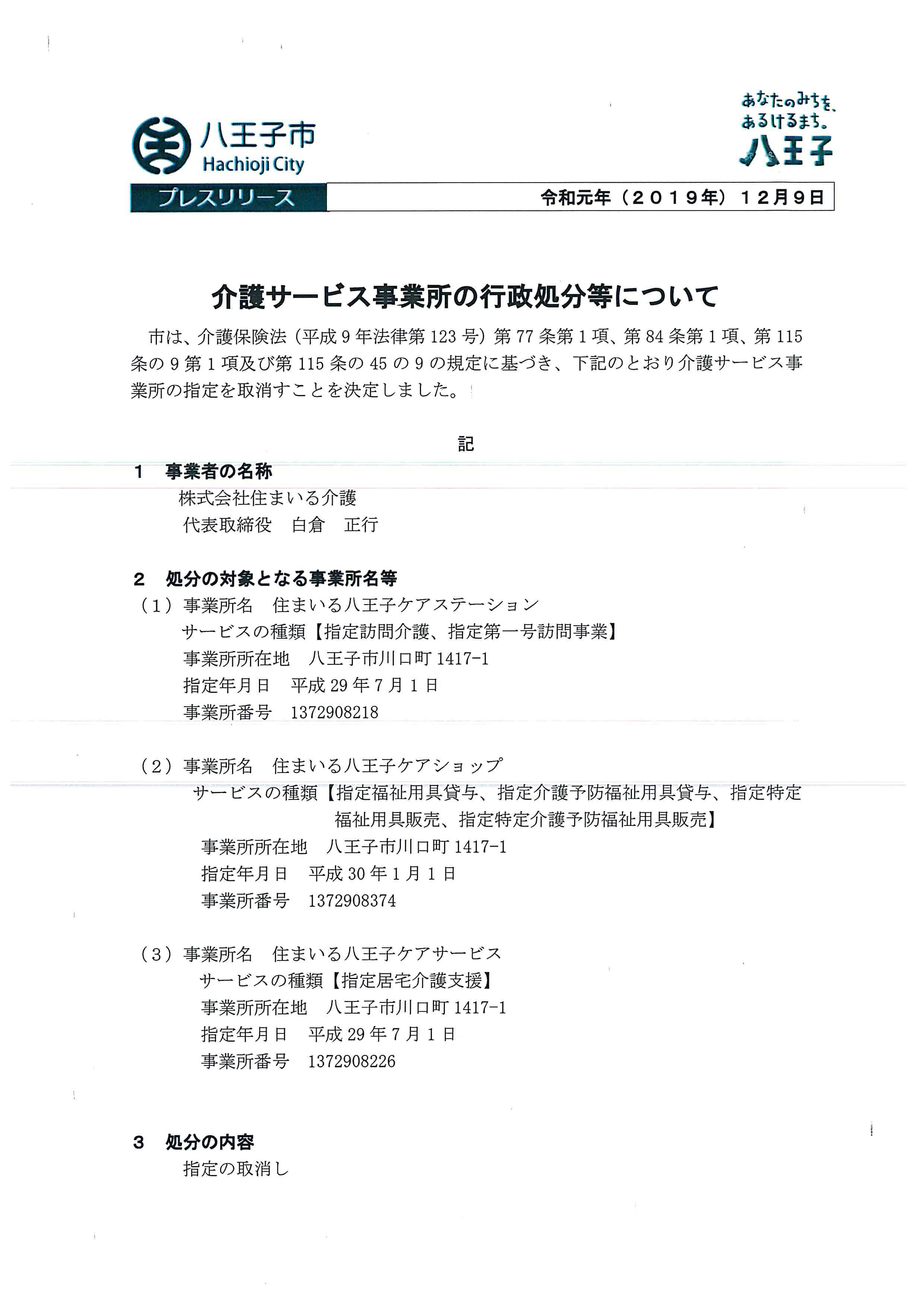 指定取消!八王子市プレスリリース_a0393514_15370310.jpg