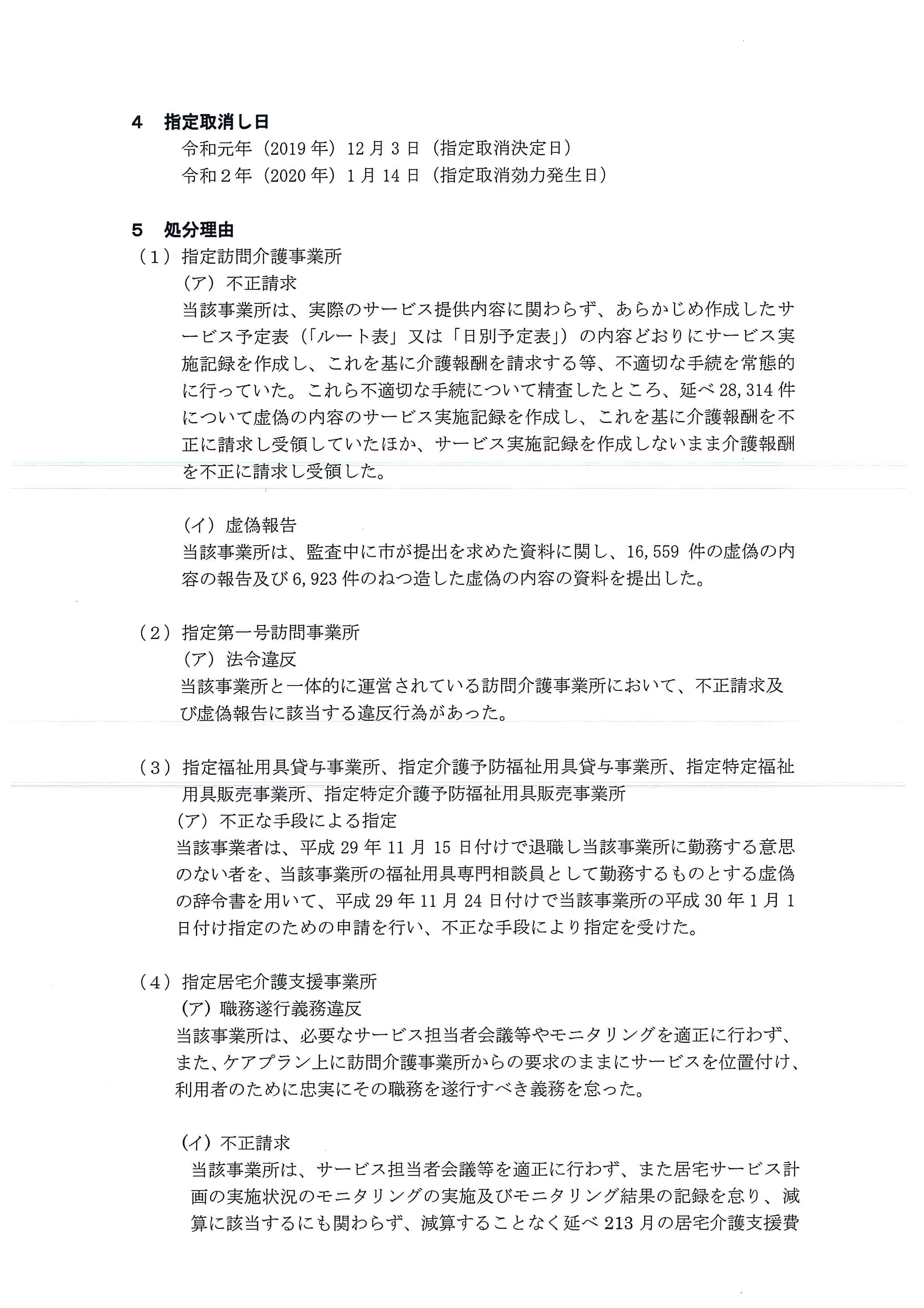 指定取消!八王子市プレスリリース_a0393514_15371008.jpg